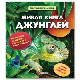 """Объемная книга """"Живая книга джунглей"""" серия """"Наш удивительный мир"""""""
