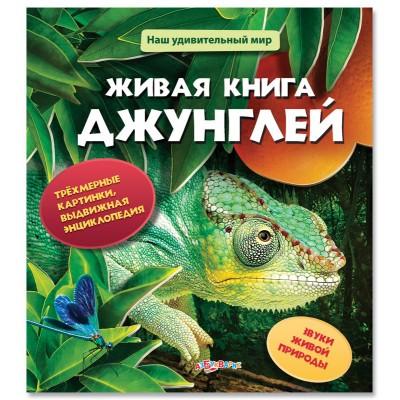 """Книжка с объемными иллюстрациями """"Живая книга джунглей"""" со звуком и выдвижными листами(Азбукварик)"""