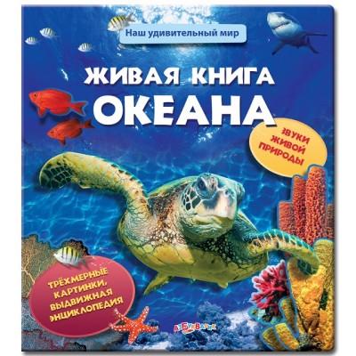 """Книжка с объемными иллюстрациями """"Живая книга океана"""" со звуком и выдвижными листами(Азбукварик)"""
