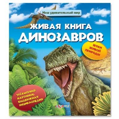 """Книжка с объемными иллюстрациями """"Живая книга динозавров"""" со звуком и выдвижными листами(Азбукварик)"""
