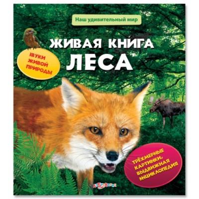 """Книжка с объемными иллюстрациями """"Живая книга леса"""" со звуком и выдвижными листами(Азбукварик)"""