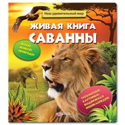 """Книжка с объемными иллюстрациями """"Живая книга саванны"""" со звуком и выдвижными листами(Азбукварик)"""