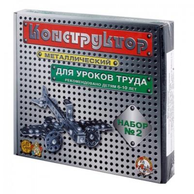 Конструктор металлический для уроков труда №2, 290 элементов,