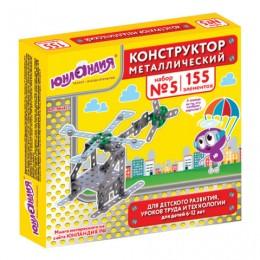 Конструктор металлический ЮНЛАНДИЯ 155 элементов