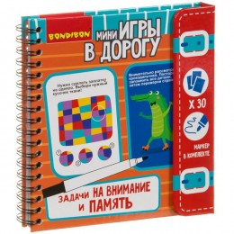 """Компактная развивающая игра в дорогу Bondibon """"Задачи на внимание и память"""""""